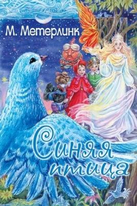 Синяя птица постер