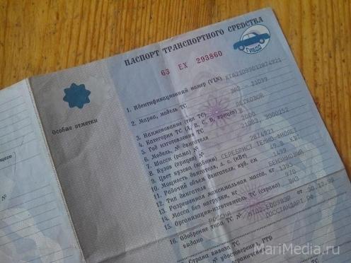 В России ПТС переводят в электронный формат