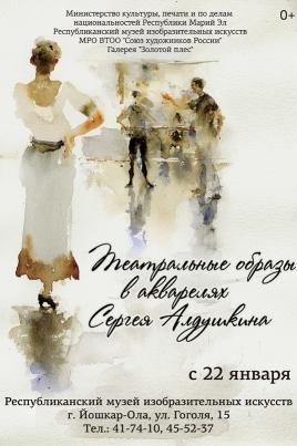 Театральные образы в акварелях Сергея Алдушкина постер