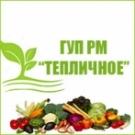 ГУП РМ «Тепличное»