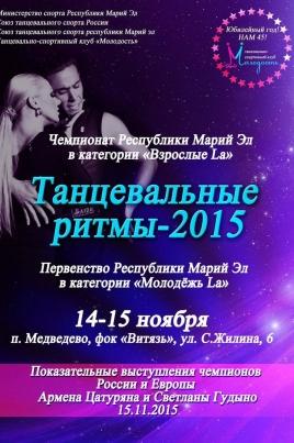 Танцевальные ритмы-2015 постер