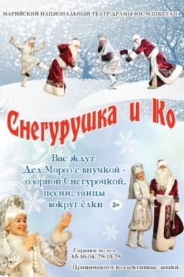 Снегурушка постер