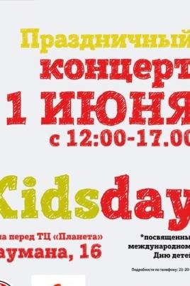 Праздничный концерт 1 июня постер