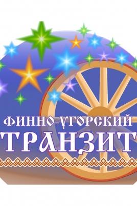 Финно-угорский транзит:семейные традиции постер
