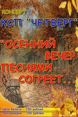 Осенний вечер песнями согреет…