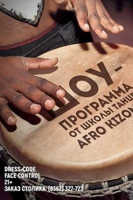 Afro party постер