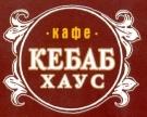 Кафе «Кебаб Хаус»