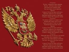 Парламентарии взялись защищать Государственный гимн РФ