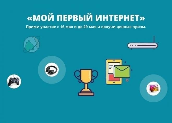 «Дом.ru» подарит подарок за рассказ про первый интернет