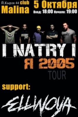 Natry постер