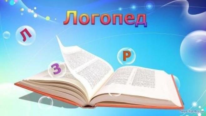 В образовательном центре «ЮНИСКУЛ» появился хороший логопед