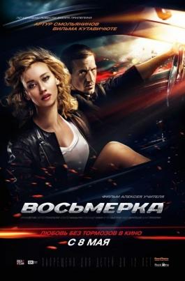 Восьмерка постер