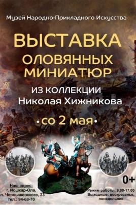 Выставка оловянных миниатюр постер