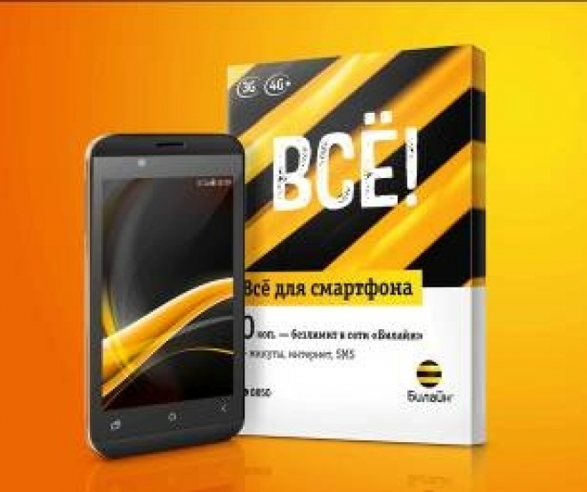 «Билайн» предлагает абонентам смартфоны по выгодной цене