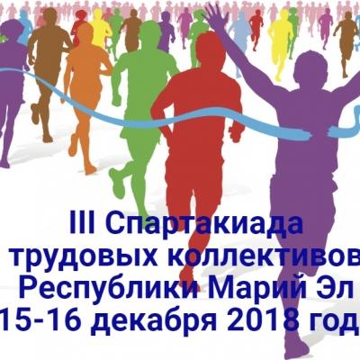 III Спартакиада трудовых коллективов Российской Федерации