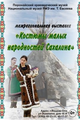 Костюмы малых народностей Сахалина постер
