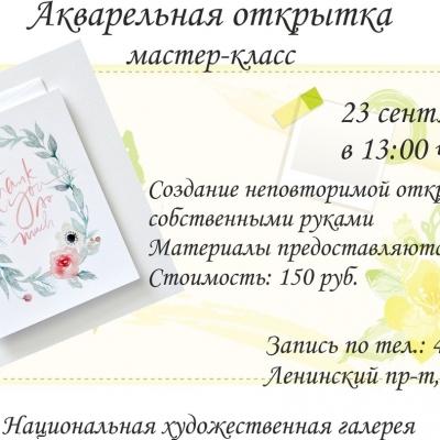 Акварельные открытки