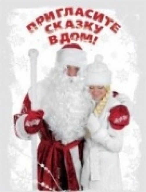 Дед Мороз и Снегурочка! Выезд на дом!