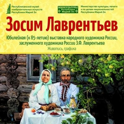 Юбилейная выставка З.Ф.Лаврентьева