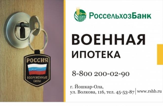 Военная ипотека от Россельхозбанка