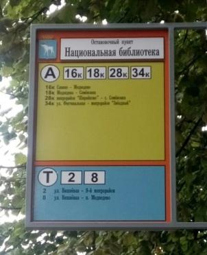 На остановках Йошкар-Олы появились первые информационные указатели маршрутов