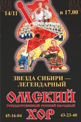 Концерт Омского хора постер
