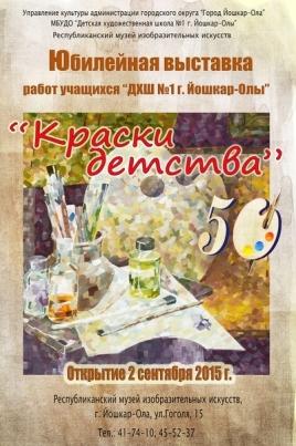 Краски детства постер