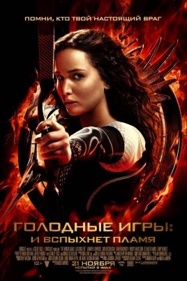 Голодные игры: И вспыхнет пламяThe Hunger Games: Catching Fire постер