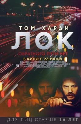 ЛокLocke постер