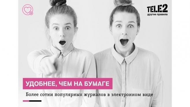 «Tele2 Журналы» зашли в AppStore