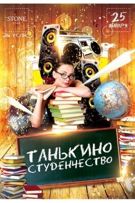 Танькино студенчество постер