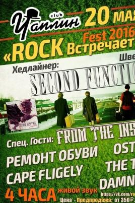 ROCK Встречает Лето постер
