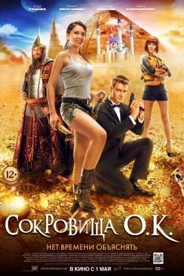 Сокровища О.К. постер