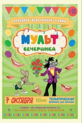 Мульт вечеринка постер