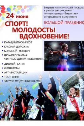 Спорт, молодость, вдохновение! постер