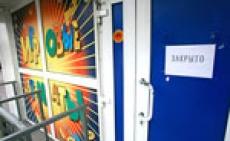 В столице Марий Эл началось массовое закрытие игорных заведений