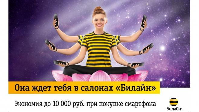 Персональная экономия до 10 000 рублей для абонентов в «Билайн» при покупке смартфона