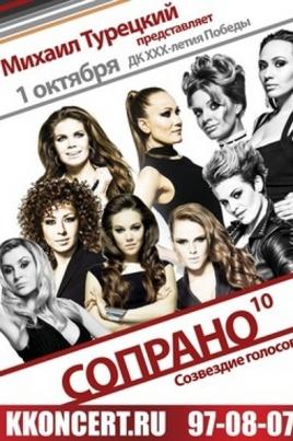 Арт-группа «Сопрано 10» проект Михаила Турецкого постер