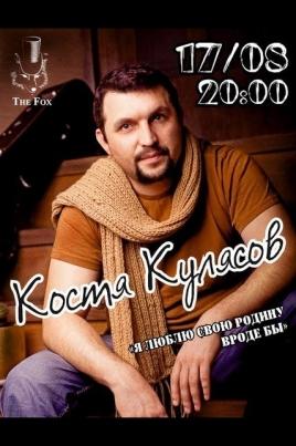 Костя Кулясов постер