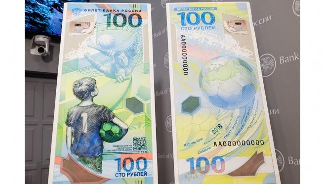 ЦБ презентовал памятную банкноту к ЧМ-2018 по футболу