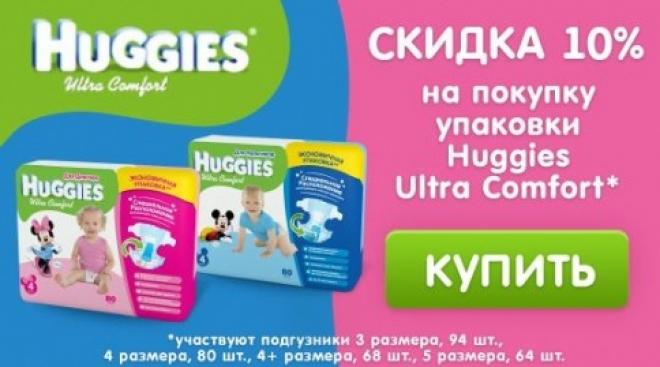 В Марий Эл Huggies и интернет-магазин для малышей объявляют акцию