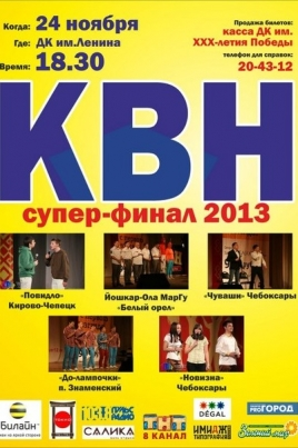 КВН Суперфинал-2013 постер