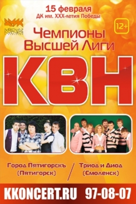 Чемпионы Высшей Лиги КВН постер
