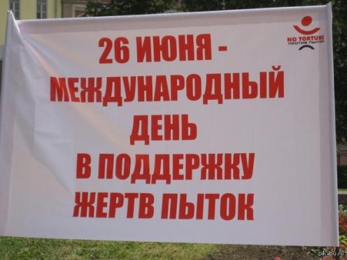 В Йошкар-Оле пройдёт уличный пикет в поддержку жертв пыток