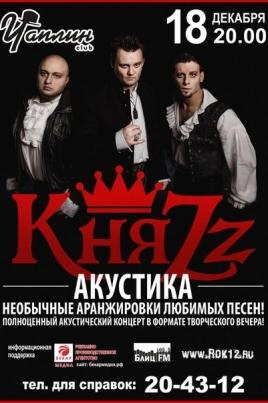 КняZz. Акустика постер