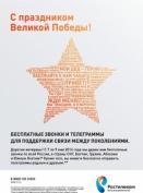 В честь Дня Победы для ветеранов Великой Отечественной войны звонки и телеграммы – бесплатно