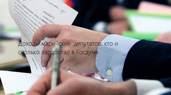 Доходы марийских  депутатов: кто и сколько заработал в Госдуме