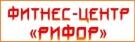 Фитнес-центр «Рифор»