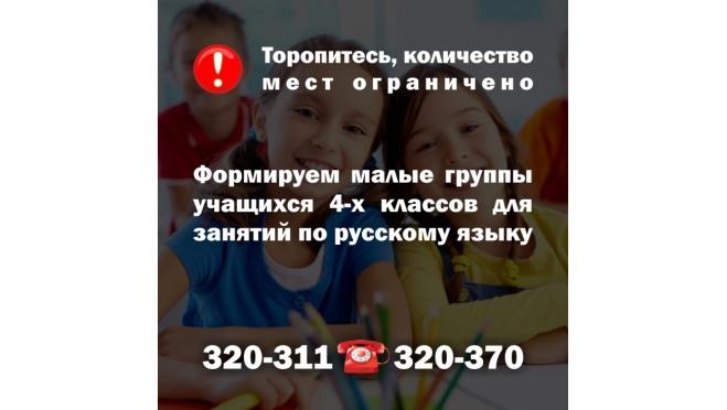 Формируем малые группы учащихся 4-х классов для занятий по русскому языку! 6+