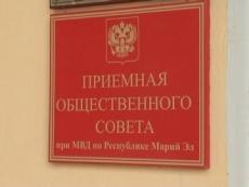 В Общественном совете МВД по Марий Эл рассмотрят проблемы граждан